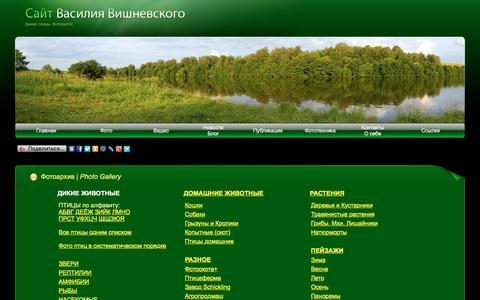 Screenshot of Home Page fotoparus.com - Главная страница сайта фотографа Василия Вишневского - captured May 26, 2016