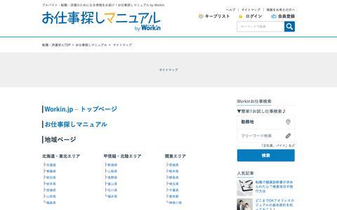 Screenshot of Site Map Page workin.jp - サイトマップ - captured Sept. 23, 2018