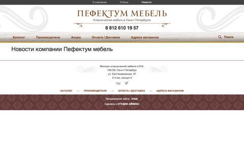 "Screenshot of Press Page pf-mebel.ru - Новости ""Pefektum mebel"" - captured Sept. 23, 2018"