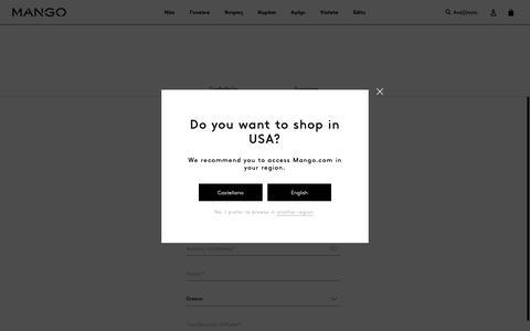 Screenshot of Signup Page mango.com - Γυναίκα - captured Nov. 26, 2018
