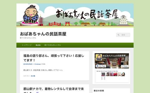 Screenshot of Blog o-minwa.net - おばあちゃんの民話茶屋  – 駅ナカきものレンタル - captured May 29, 2016