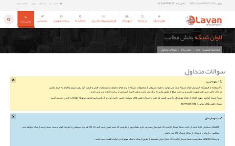 Screenshot of FAQ Page lavannet.com - سوالات متداول - لاوان شبکه - captured Oct. 23, 2018