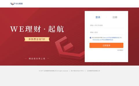 Screenshot of Login Page we.com - 登录/注册 - WE理财(Wealth Evolution)官网 - captured Sept. 20, 2017