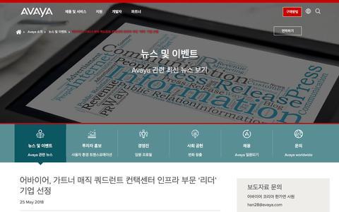 Screenshot of Press Page avaya.com - 어바이어, 가트너 매직 쿼드런트 컨택센터 인프라 부문 '리더' 기업 선정 - captured Aug. 11, 2018