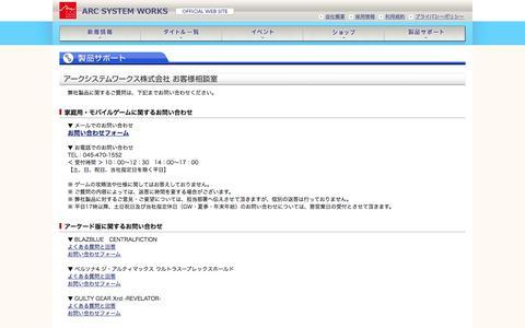 Screenshot of Support Page arcsystemworks.jp - ARC SYSTEM WORKS OFFICIAL WEBSITE - captured Jan. 22, 2016