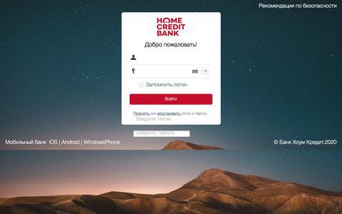 Screenshot of Login Page homecredit.ru - Интернет-банк - Хоум Кредит Банк - captured Feb. 18, 2020