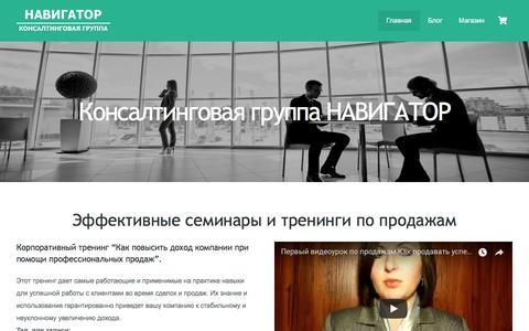 Screenshot of Home Page biznesprofy.com - Консалтинговая группа НАВИГАТОР. Cеминары и тренинги. - captured Sept. 23, 2018