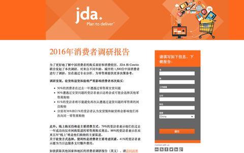 Screenshot of Landing Page jda.com - JDA Software | Plan to deliver - captured July 26, 2016