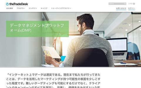 Screenshot of Team Page thetradedesk.com - データマネジメントプラットフォーム(DMP)   Data Management Marketing Tools   The Trade Desk - captured Nov. 18, 2019