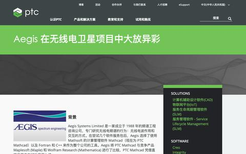 Screenshot of Case Studies Page ptc.com - Aegis 在无线电卫星项目中大放异彩 | PTC - captured Nov. 13, 2018