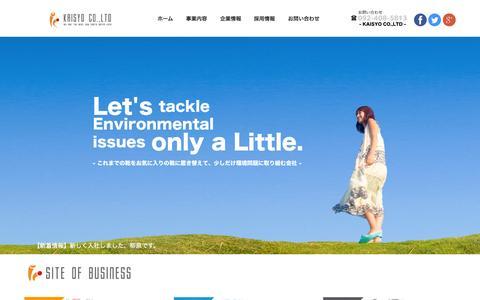 Screenshot of Home Page kaisyo.co.jp - 株式会社カイショー - captured Jan. 23, 2015