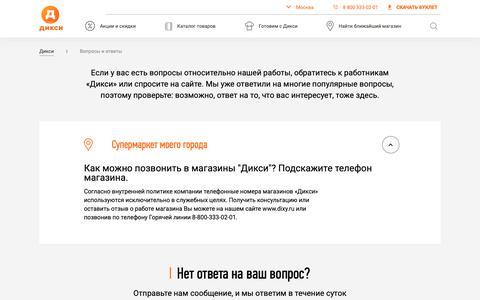 Screenshot of FAQ Page dixy.ru - Вопросы и ответы о работе компании Дикси - captured Nov. 7, 2018