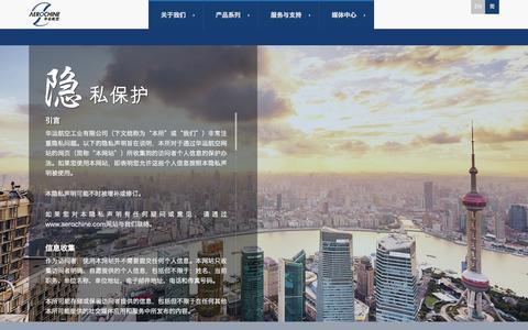 Screenshot of Privacy Page aerochine.com - 华运航空 - captured Feb. 5, 2016