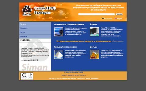 Screenshot of Home Page siman-bg.com - Симан ЕООД - химикали за галванотехниката, торове, промишлени химикали, восъци - captured Oct. 7, 2014