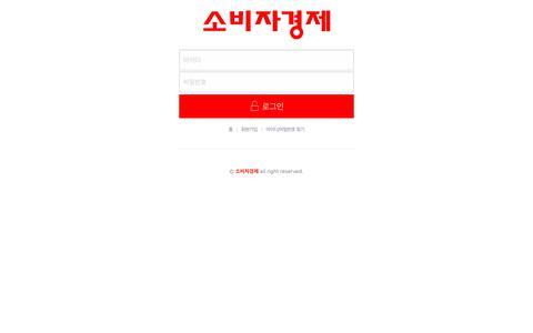 Screenshot of Login Page dailycnc.com - 소비자경제 - member - captured Oct. 25, 2018