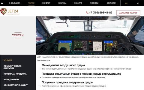 Screenshot of Services Page jet24.ru - У�луги Jet24 - captured Aug. 7, 2016