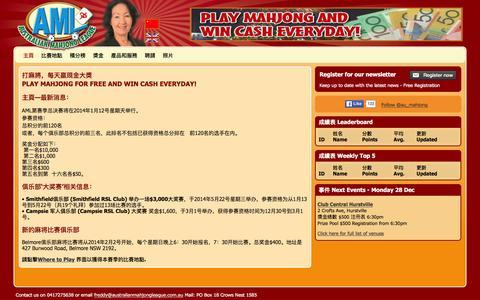 Screenshot of Home Page australianmahjongleague.com.au - 主頁—最新消息 | Australian Mahjong League - captured Dec. 27, 2015