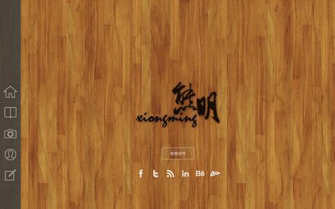 Screenshot of Home Page xiongming.net - 熊明—世界著名国画家,油画家,法国卢浮宫签约画家 - captured Sept. 23, 2014