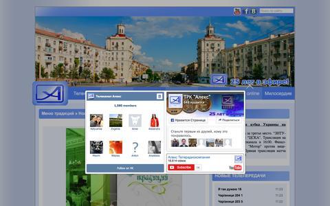 Screenshot of Menu Page alextv.zp.ua - Меню традиций » Новости Запорожья - captured May 25, 2016