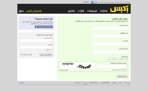 Screenshot of Signup Page ikbis.com - إكبس |     التسجيل على إكبس - captured Sept. 23, 2014