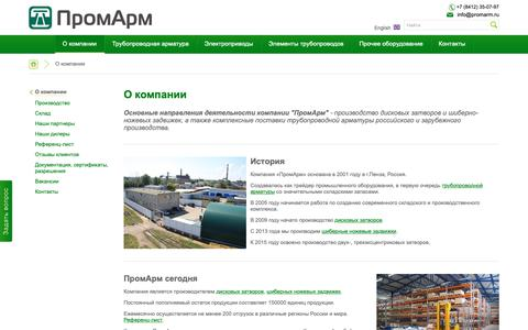 Screenshot of About Page promarm.ru - О компании - captured Oct. 27, 2018