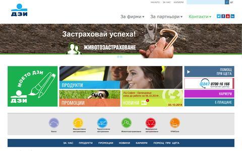 Screenshot of Home Page dzi.bg - Home page | ДЗИ - captured Oct. 5, 2014