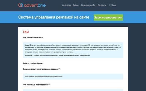 Screenshot of FAQ Page advertone.ru - Advertone - captured Sept. 23, 2014
