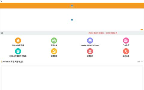 Screenshot of Home Page suyipack.com - 365bet体育在线 mobile.448365365.com 365bet体育官网手机版 - captured June 17, 2019