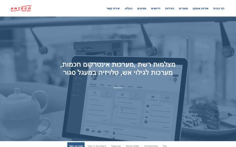 Screenshot of Products Page anteco.co.il - �נטקו |   Products - captured July 23, 2016
