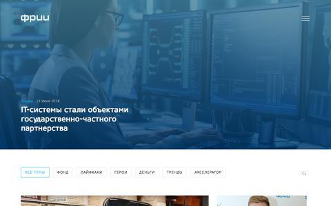 Screenshot of Press Page iidf.ru - Статьи и новости для стартапов - captured Sept. 22, 2018