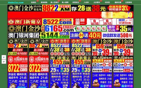 Screenshot of Site Map Page entertainmentvp.com - 大阳城集团娱乐网2138-www.2138.com太阳集团-2017.com - captured Sept. 28, 2018