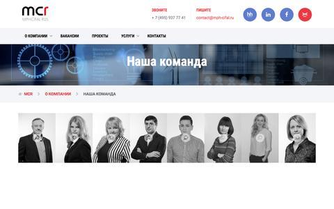Screenshot of Team Page mph-cifal.ru - �аша команда - captured Nov. 18, 2016