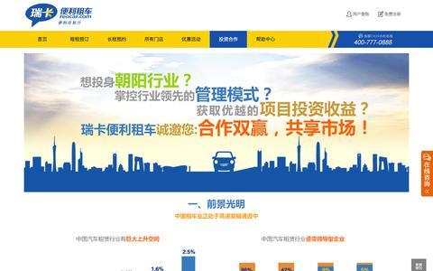 Screenshot of Signup Page reocar.com - 瑞卡便利租车-为年轻人定制的租车品牌!全国连锁,日日最低价! | 投资合作 - captured Feb. 18, 2016