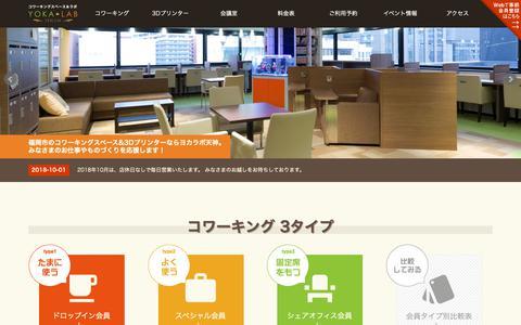 Screenshot of Home Page yokalab.jp - 福岡市のコワーキングスペース,シェアオフィス,3Dプリンターなら   ヨカラボ天神 - captured Oct. 19, 2018