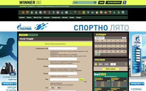 Screenshot of Signup Page winner.bg - Регистрация - Winner.bg - captured Aug. 29, 2016