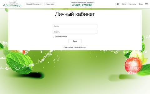 Screenshot of Login Page avtopizza.ru - Автопицца - Вход - captured Sept. 3, 2016