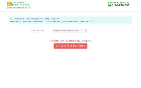 Screenshot of Contact Page amex-ina.com - お問合せ - 伊那市工務店アメックスホーム - captured Aug. 31, 2016