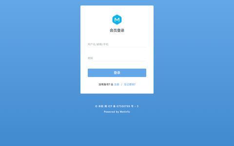 Screenshot of Login Page metinfo.cn - 登录 - MetInfo 用户中心 - captured July 7, 2017