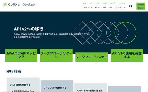 Screenshot of Developers Page collibra.com - API v2移行テーブル| コッリブラ大学 - captured Feb. 12, 2020