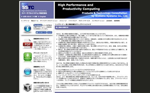 Screenshot of Privacy Page sstc.co.jp - 繝帙�シ繝�繝壹�シ繧ク蛟倶ココ諠�蝣ア菫晁ュキ | 繧ケ繧ア繝シ繝ゥ繝悶Ν繧キ繧ケ繝�繝�繧コ譬ェ蠑丈シ夂、セ - captured Nov. 19, 2016