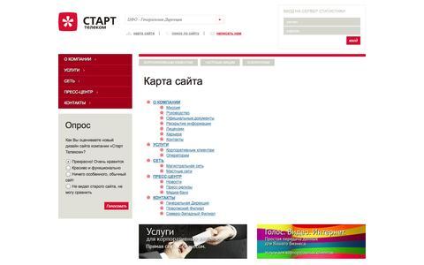 Screenshot of Maps & Directions Page starttelecom.ru - ОАО «Старт Телеком» || Карта сайта - captured Oct. 31, 2014