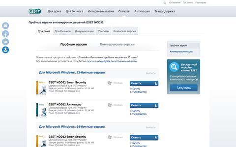 Screenshot of Trial Page esetnod32.ru - �нтивиру�ные решени� ESET NOD32 | Скачать бе�платно пробные вер�ии на 30 дней - captured Aug. 22, 2016