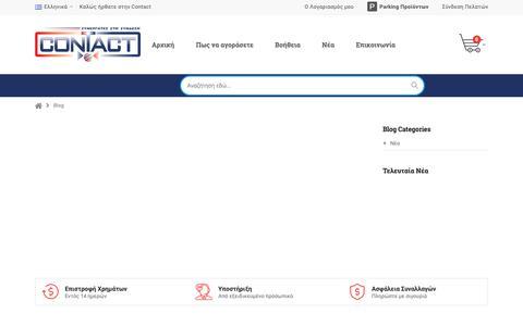 Screenshot of Blog contact.com.gr - Blog  ~ contact.com.gr - captured Sept. 29, 2018