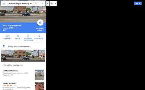 Screenshot of Maps & Directions Page google.com - 2635 Washington Rd – Google Карты - captured July 4, 2018