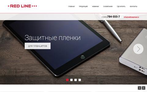 Screenshot of Home Page redlinegroup.ru - Red Line - captured Nov. 29, 2016