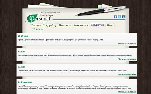 Screenshot of Press Page personal.ck.ua - Новости - captured May 26, 2016