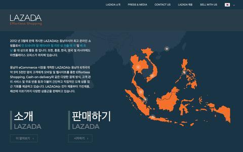 Home page (KO) | lazadacom