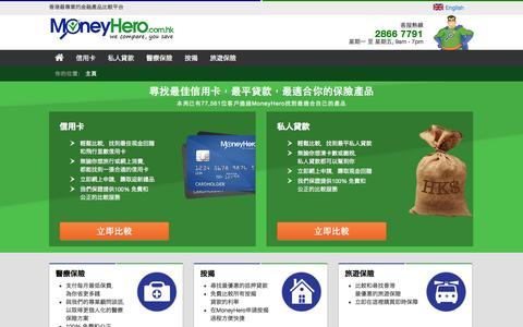 Screenshot of Home Page Privacy Page moneyhero.com.hk - MoneyHero | 比較你的信用卡,貸款及保險。 - captured Sept. 16, 2014