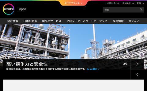 Screenshot of Home Page covestro.jp - Japan - captured Feb. 9, 2018