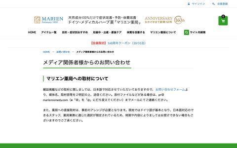 Screenshot of Press Page marienremedy.com - メディア関係者様からのお問い合わせ |お問い合わせ|ドイツ・マリエン薬局 - captured Oct. 22, 2018